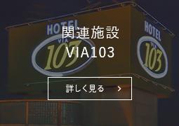 関連施設 VIA103